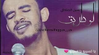 حسين الصادق لو طريق مع الكلمات ورابط mp3