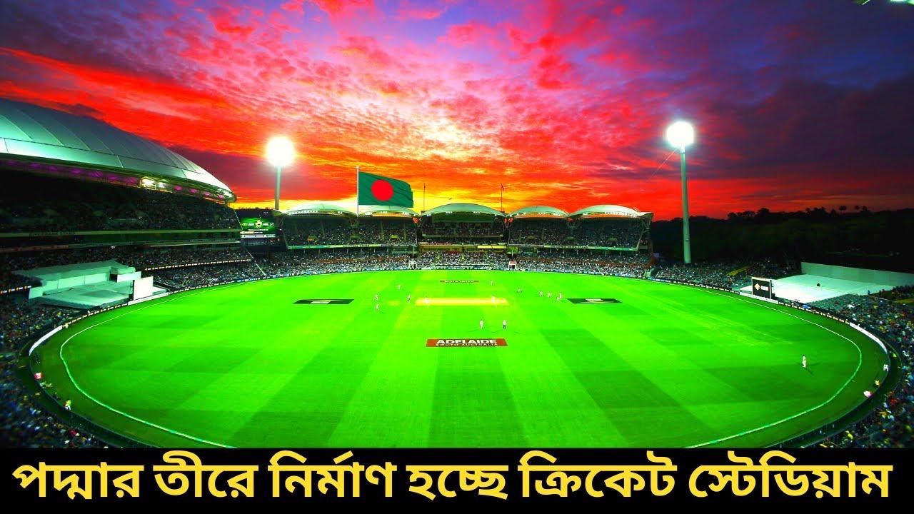 Download চলতি সপ্তাহেই শুরু হচ্ছে মানিকগঞ্জে আন্তর্জাতিক স্টেডিয়াম নির্মাণ। Manikganj Cricket Stadium