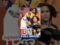 L Board Full Movie   Mumaith Khan, Mika Singh   Vinod Mukhi   Bappi Lahari