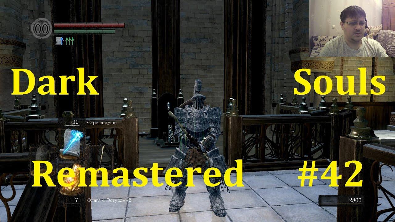 Dark Souls Remastered Прохождение ► Архивы герцОга #42
