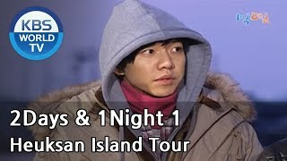 2 Days and 1 Night Season 1 | 1박 2일 시즌 1 - Heuksan Island Tour