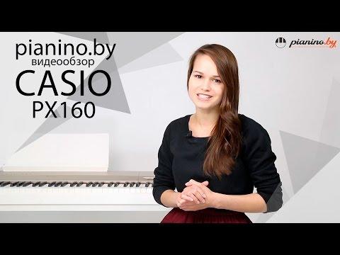 Обзор цифрового пианино Casio Privia PX-160 от Pianino.by