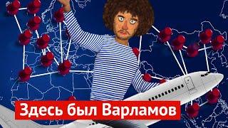 Все перелёты Ильи Варламова за 2019 год