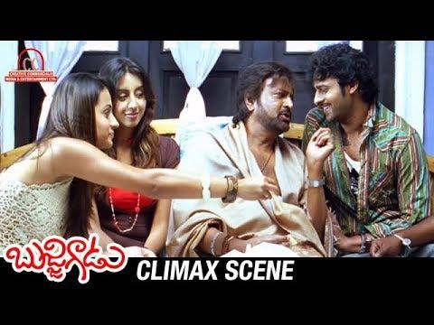 Bujjigadu Climax Scene   Bujjigadu Telugu Movie Scenes   Prabhas   Trisha   Mohan Babu   Sunil thumbnail