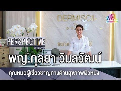 พญ.กุลยา วิมลวัฒน์ - คุณหมอผู้เชี่ยวชาญทางด้านสุขภาพผิวหนัง - วันที่ 18 Nov 2018