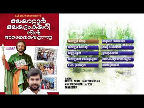 Malayattoor Malayum Kayari Nin Dasarethunnu All Songs Audio Jukebox | Christian Devotional