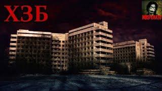 Истории на ночь - Ховринская заброшенная больница ХЗБ