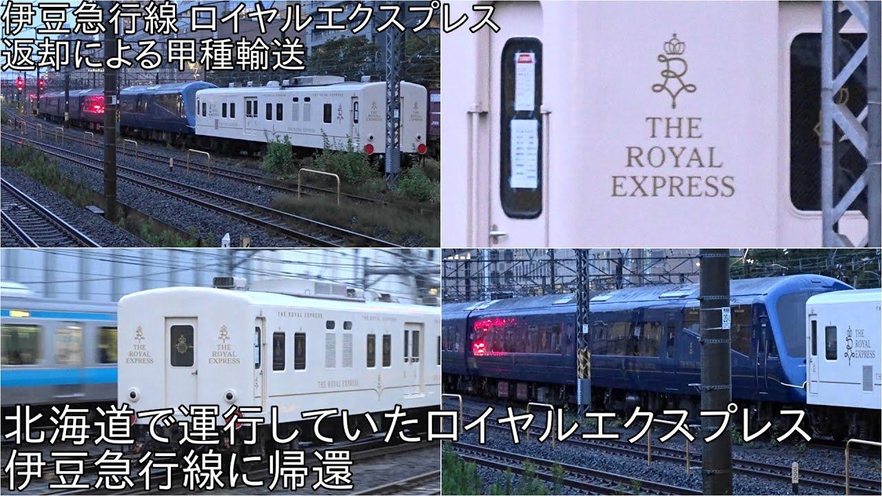 ロイヤル エクスプレス 北海道