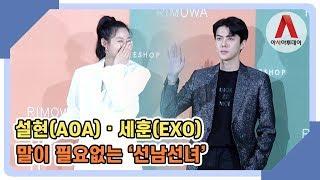 '엑소' 세훈 · '에이오에이' 설현 ('EXO' Sehun · …