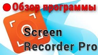 Запись видео с экрана Андроид. SCR Screen Recorder Pro обзор(Запись видео с экрана Android, или обзор программы Screen Recorder Pro. Многие ищут как снимать видео с телефона, как..., 2014-05-21T19:52:36.000Z)