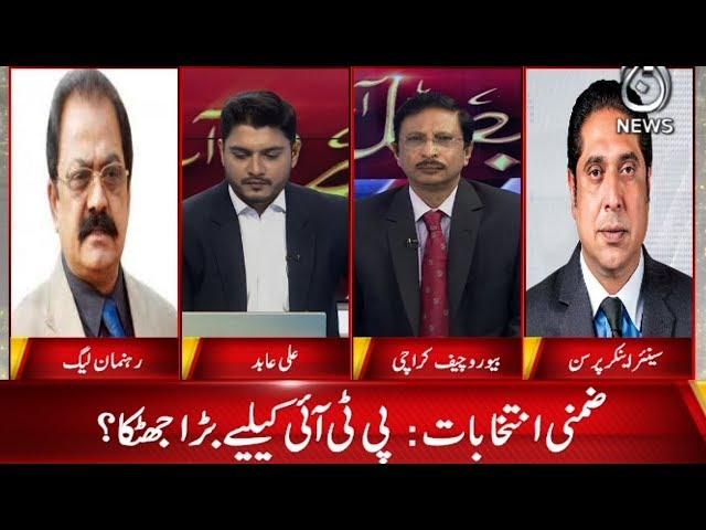 Faisla Aap Ka With Asma Sherazi   15 October 2018   Aaj News