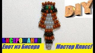 Енот из Бисера для Начинающих Мастер Класс! Животные из Бисера/ Raccoon from Beads Master Class!
