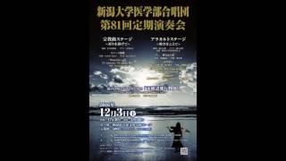 「響きあう命」(瑞木薫)-新潟大学医学部合唱団