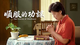 基督徒的見證分享《順服的功課》你是怎樣信神順服神的