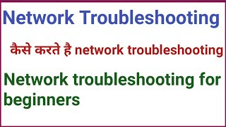 network troubleshooting in hindi - computer network tutorial for beginners
