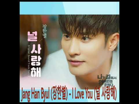 Jang Han Byul (장한별) - I Love You (널 사랑해) (I PICKED UP A CELEBRITY ON THE ROAD OST)