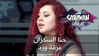 حنّا السكران - فرقة ورد