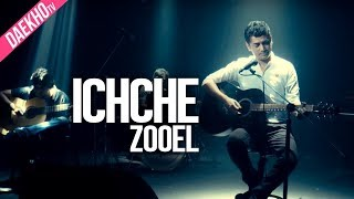 Bangla new song | Ichche | ZooEL - DAEKHO