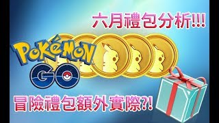 【Pokémon GO】六月禮包分析!!!(冒險禮包額外實際?!)