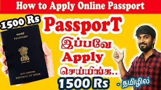 How to apply passport in Tamil (JUN 2021)|Passport apply online in tamil |Passport apply online 2021