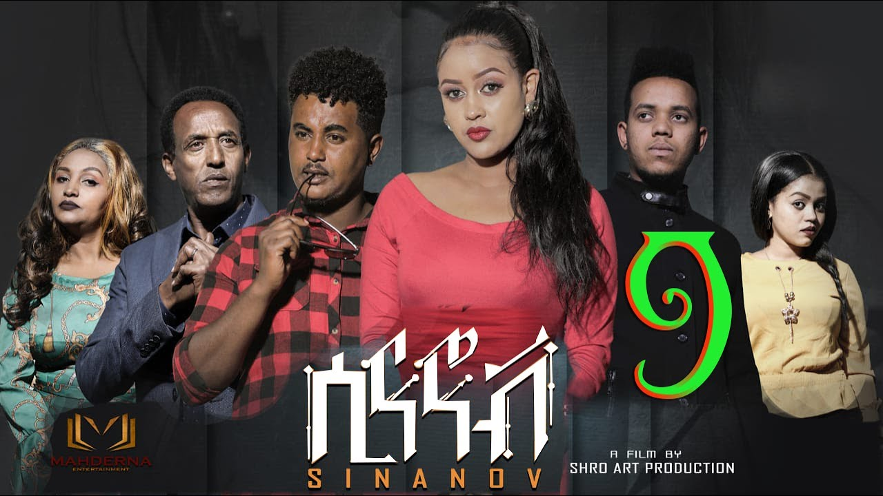 Download New Eritrean Series Film 2020 SINANOV part 9 by meron tesfu  ደራስን ኣላይን  ፊልም ሲናኖቭ  ሜሮን ተስፉ (ሺሮ)