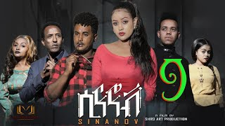 New Eritrean Series Film 2020 SINANOV part 9 by meron tesfu  ደራስን ኣላይን  ፊልም ሲናኖቭ  ሜሮን ተስፉ (ሺሮ)