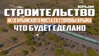 Крымский мост. Строительство Железной Дороги со стороны Крыма. Керченский пролив. Что будет сделано.
