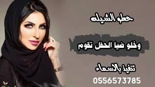 شيلة رقص باسم ام بندر 2021 حطو الشيله وخلو ضيا الحفل تقوم شيله مدح ام بندر فقط