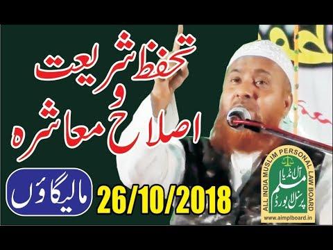 Tahaffuz-e-Shariat wo Islah-e-Muashira Conference || Maulana Abu Talib Rahmani