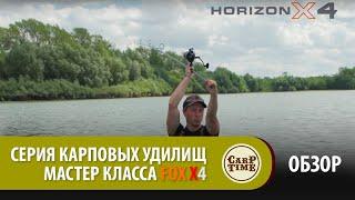 Серия карповых удилищ FOX Horizon X4 мастер класса