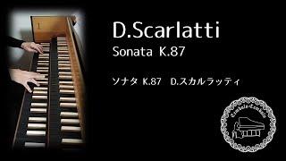 ソナタK.87     D.スカルラッティ  Sonata K.87   D.Scarlatti