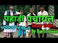 Pahari Panchayat By BARFI VINES |Himachali Comedy Video|Funny Video|Pahadi Vines|Himachali Culture