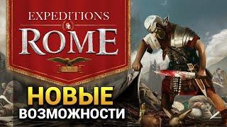 Новые игровые возможности Expeditions Rome в рамках серии (рассказ разработчиков на русском)