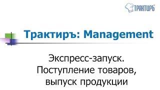 трактиръ: Management - Экспресс-запуск. Поступление товаров, выпуск продукции и заполнение меню