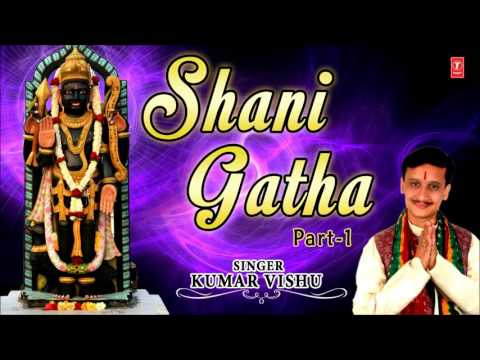 Shani Gatha in Parts, Part 1 by Kumar Vishu I Full Audio Song I Art Track thumbnail