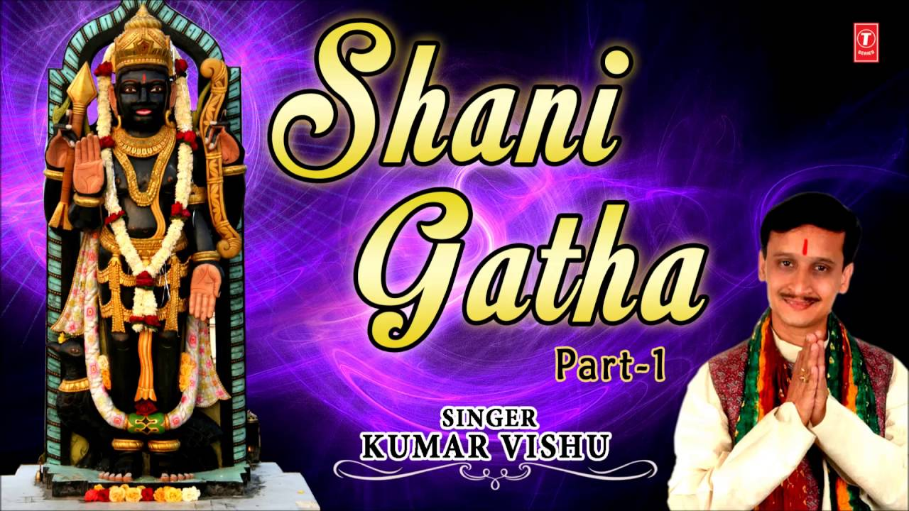 Saturday Special | Shree Shani Gatha by Kumar Vishnu Part -1