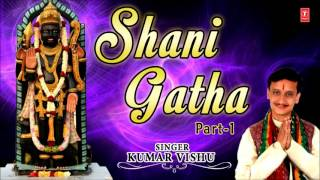 Shani Gatha in Parts, Part 1 by Kumar Vishu I Full Audio Song I Art Track