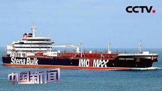 """[中国新闻] 直布罗陀继续扣押""""格蕾丝一号""""油轮   CCTV中文国际"""
