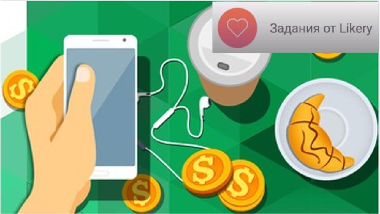 Автозаработок с Мобильного | Новый Партнёр Likery В Приложении Легкие Деньги