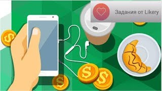 Новый партнёр Likery В приложении Легкие деньги: Заработок Денег (Android Ios)