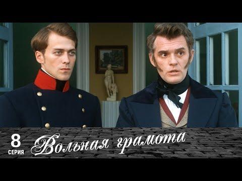 Вольная грамота | 8 серия | Русские сериал