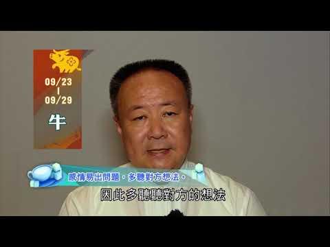 20190923--20190929 生肖運勢 鼠 牛 虎