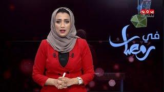 ماهي المسلسلات والبرامج التي ستعرض في قناة يمن شباب خلال شهر رمضان؟ | حديث المساء