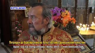 Петровден да бъде празника на Котел, не денят на будителите www.kotelnews.com