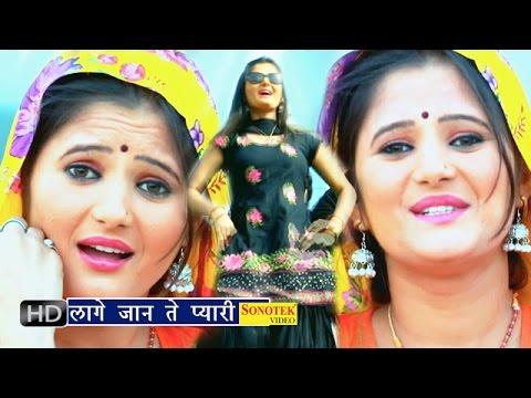 Lage Jaan Te Pyari || Anjali Raghav, Mandeep Rana, Pawan Gill ||  Lattest Haryanvi Songs