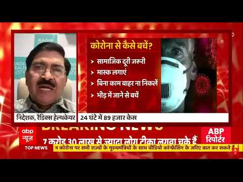 More than 81,000 Corona cases in a day, Dr. Ravi Malik on ABP News