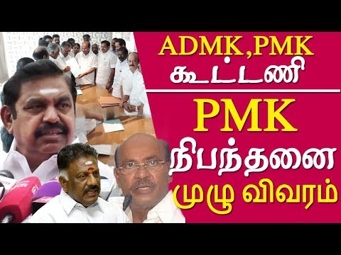 AIADMK & PMK alliance and PMK Demands tamil news live   anbumani ramadoss latest speech Tamil Nadu's ruling AIADMK on Tuesday sealed an electoral alliance with the PMK as leaders of both the parties began discussions at a five star hotel here.    AIADMK Coordinator and Deputy Chief Minister O. Panneerselvam and Joint Coordinator and Chief Minister K. Palaniswami welcomed PMK founder S. Ramadoss personally at the portico of the hotel and took him inside.    According to the alliance, the PMK will get seven Lok Sabha seats and one Rajya Sabha seat.  The PMK will support the AIADMK candidates in the ensuing bypolls in Tamil Nadu as well. The list of Lok Sabha seats would be announced later.  Earlier a BJP leader told IANS that AIADMK and PMK would be sealing their electoral pact.   anbumani ramadoss latest speech, pmk latest news, dmk alliance 2019, pmk,      More tamil news tamil news today latest tamil news kollywood news kollywood tamil news Please Subscribe to red pix 24x7 https://goo.gl/bzRyDm  #tamilnewslive sun tv news sun news live sun news