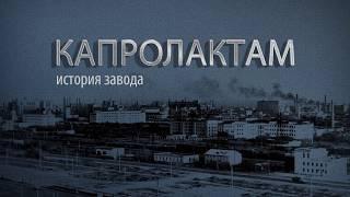 """Завод """"Капролактам"""""""