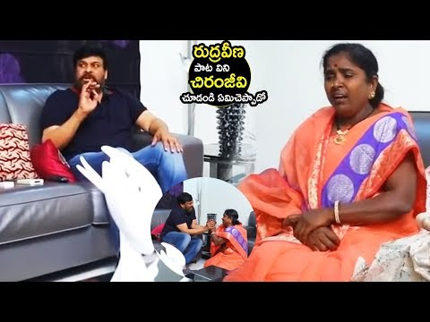 Chiranjeevi Reaction After Listening Baby Singer Song || Rudraveena Song || Life Andhra Tv