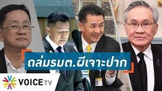 Talking Thailand - ส.ส.พรรคเพื่อไทย อภิปรายขอตัดงบประมาณกระทรวงการต่างประเทศ